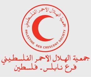 إعلان تسجيل دورات بالتعاون مع جمعية الهلال الاحمر الفلسطيني الموقع الرسمي لبلدية قصرة
