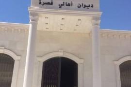 بناء مقر لجمعية ديوان اهالي قصرة – الاردن