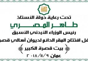 حفل افتتاح المقر الدائم لديوان اهالي قصرة – الاردن