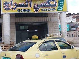 افتتاح مكتب تكسي السراج في بلدة قصرة