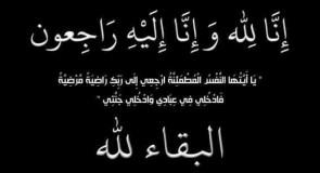 الحاجة انشراح موسى حسن (ام عزيز) زوجة الحاج جميل احمد حسن (ابو عزيز)،انا لله وانا إليه راجعون