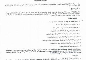 اعلان توظيف امين صندوق في مجلس الخدمات المشترك