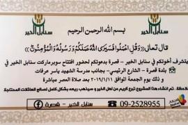افتتاح سوبر ماركت سنابل الخير – قصرة