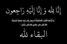 الحاجة هناء احمد أبو مخلوف دعاس حسن أرملة المرحوم عبد العزيز محمود صالح حسن في ذمة الله