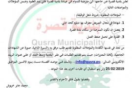 اعلان توظيف ممرضة للدوام في عيادة بلدية قصرة