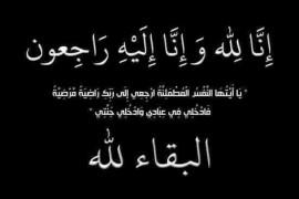 الحاج بسام عبد العزيز هلال فياض في ذمة الله