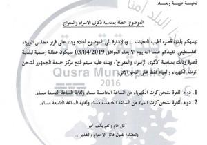عطلة يوم الأربعاء الموافق 03/04/2019 بمناسبة ذكرى الاسراء والمعراج