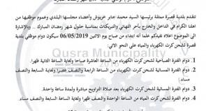 دوام موظفي بلدية قصرة خلال شهر رمضان المبارك
