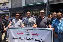 مشاركة بلدية قصرة في فعاليات احياء ذكرى الحادية والسبعين للنكبة
