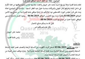 دوام موظفي بلدية قصرة خلال عطلة عيد الفطر السعيد