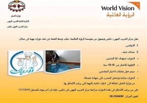 مؤسسة الرؤية العالمية تعلن عن عقد دورات مهنية