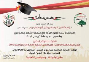 دعوة عامة لحضور حفل تكريم الطلبة الناجحين في امتحان الثانوية العامة الانجاز لعام 2019