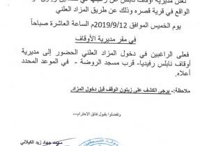 اعلان صادر من مديرية اوقاف نابلس بخصوص تضمن زيتون الوقف الواقع في بلدة قصرة