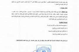 اعلان توظيف عمال مياومة صادر عن مجلس الخدمات المشترك
