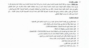 إعلان صادر عن مجلس الخدمات المشترك للتخطيط والتطوير – منطقة جنوب شرق محافظة نابلس (أ) بخصوص توظيف مهندس – موظف IT – فنيي صيانة – عمال