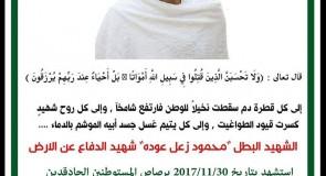 """الذكرى السنوية الثانية لشهيد الدفاع عن الارض الشهيد البطل محمود احمد زعل عوده """"ابو عوض"""""""