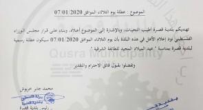 عطلة موظفي بلدية قصرة يوم الثلاثاء الموافق 07/01/2020.