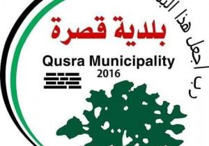 المجالس والبلديات المجاورة تقدم طرود غذائية إلى بلدة قصرة